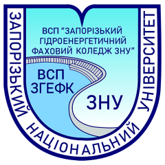 ВСП ЗГЕФК ЗНУ